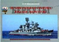"""Книга Великолепная семерка. Крылья """"Беркутов"""". Большие противолодочные корабли проекта 1134Б и вертолеты Ка-25."""