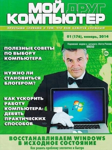 Книга Журнал: Мой друг компьютер №1 (176) (январь 2014)