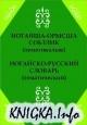 Книга Ногайско-русский словарь (тематический)