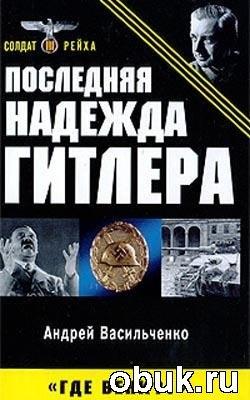 Книга Последняя надежда Гитлера