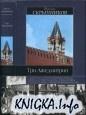 Книга Три Лжедмитрия