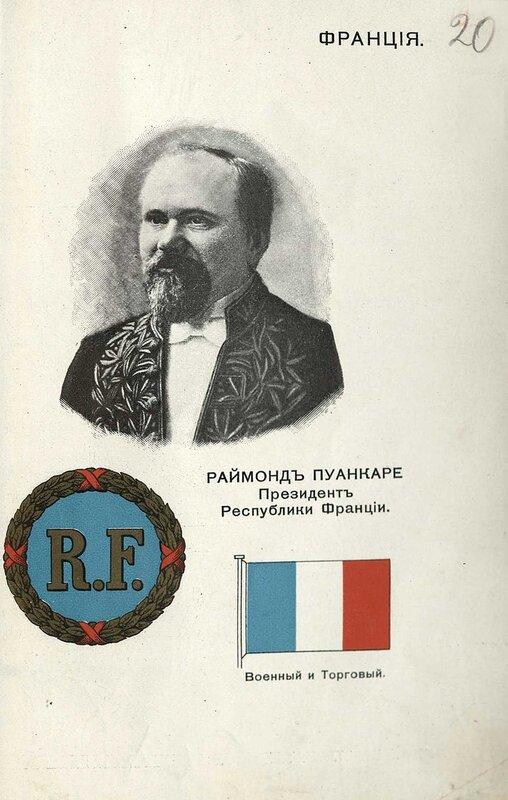 Франция. Раймонд Пуанкаре, Президент Республики Франции