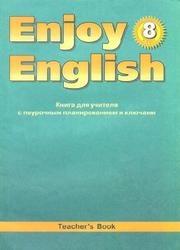 Книга Английский язык, Enjoy English, 8 класс, Книга для учителя к учебнику Английский с удовольствием, Биболетова М.3., Трубанева Н.Н., Бабушис Е.Е., 2012