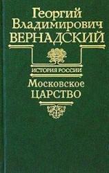 Книга История России, Московское царство, Том 5, Вернадский Г.В., 1968