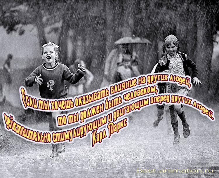 Цитаты великих людей - Человек и общество - Если ты хочешь оказывать влияние на других людей...