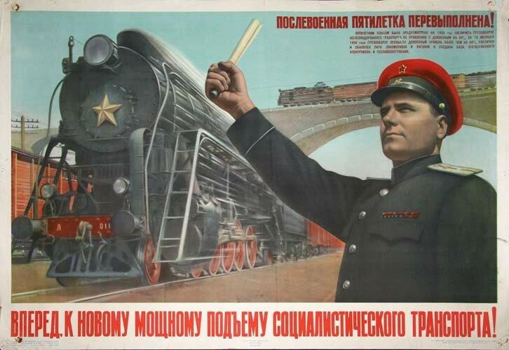 Плакат Железнодорожники.jpg