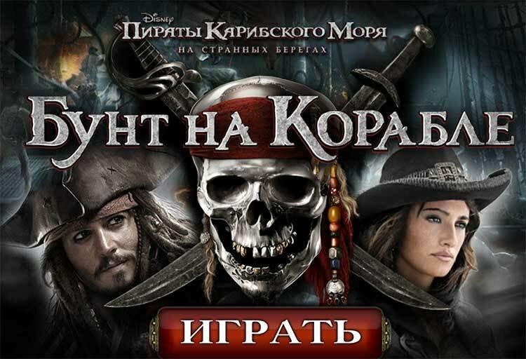 Пираты карибского моря 4 играть онлайн для винкс ланд