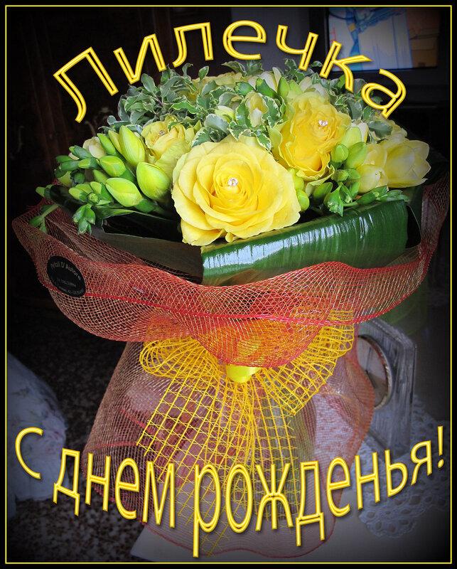 Поздравление лилия с днем рождения