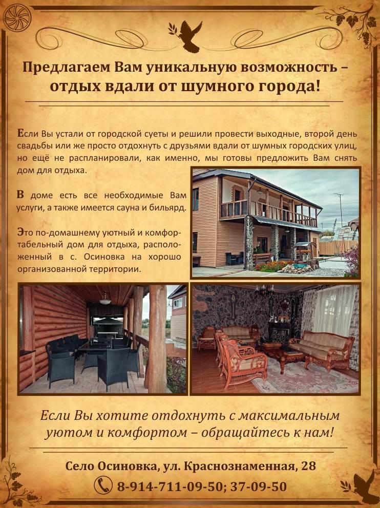 Дом для Отдыха за городом от ресторана Ноев Ковчег