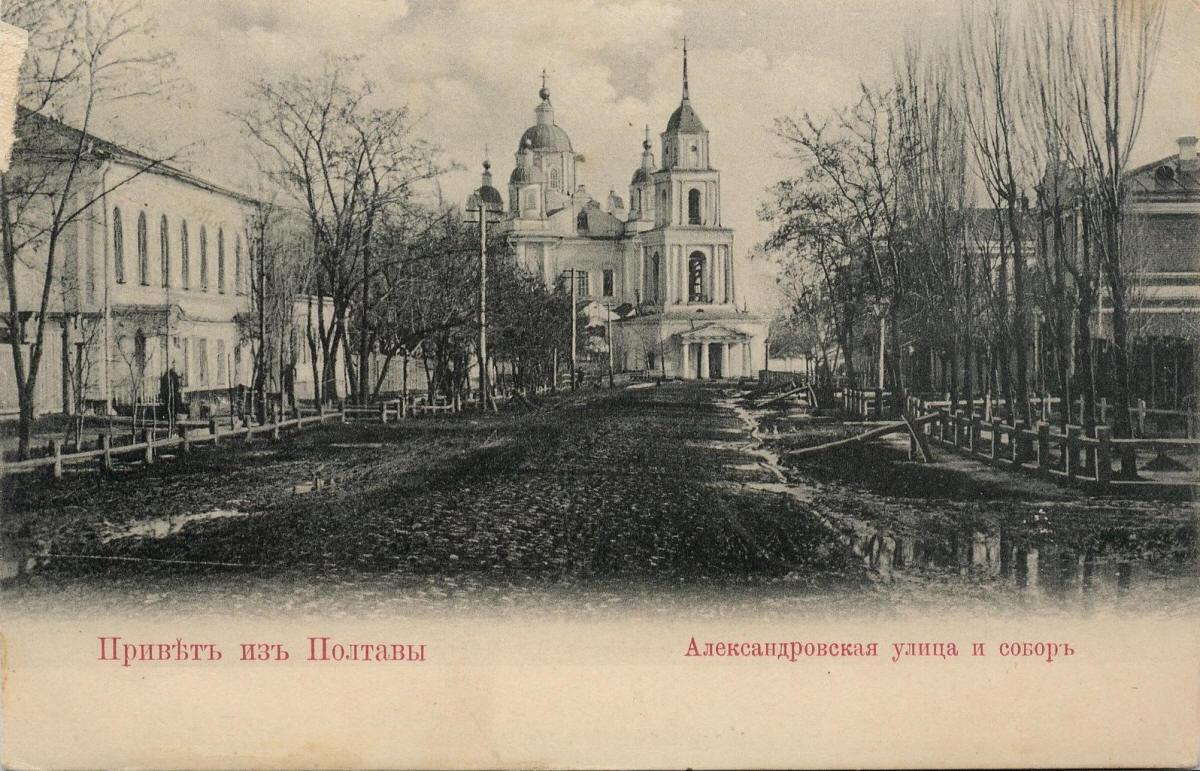 Александровская улица и собор