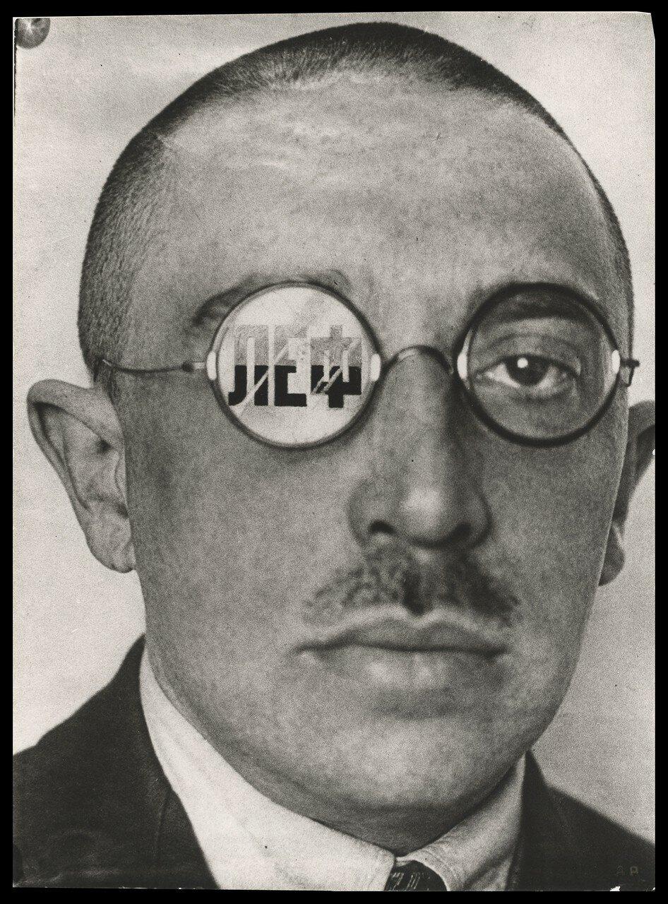 1924. Портрет Осипа Максимовича Брика