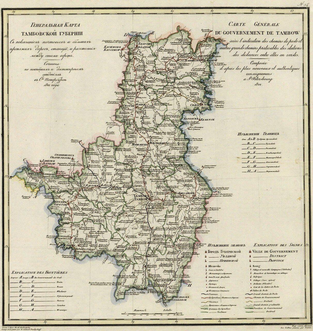 34. Тамбовская губерния. 1822