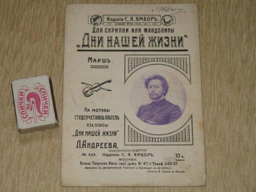 Марш Л.Чернецкого, использованный в пьесе Леонида Андреева