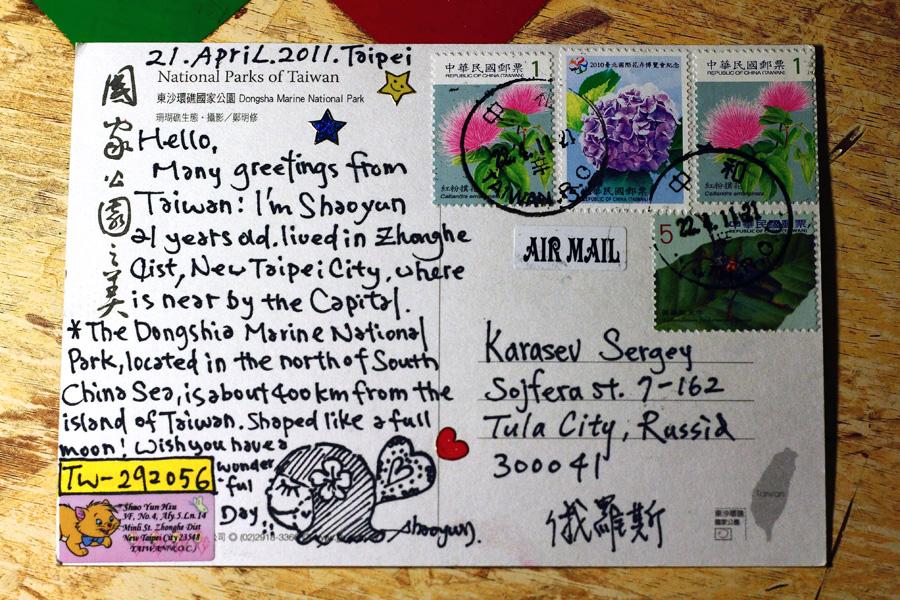 Фото открыток для посткроссинга
