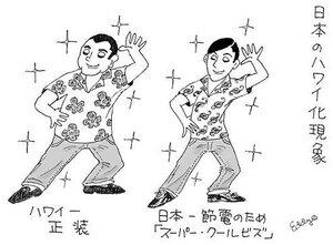 Японцам по нраву гавайский стиль