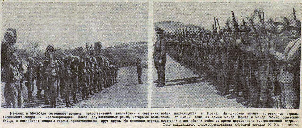 На-днях  в Мехабаде состоялась встреча представителей английских и советских войск, находящихся в Иране. На широком плацу встретились отряды английских солдат и красноармейцев
