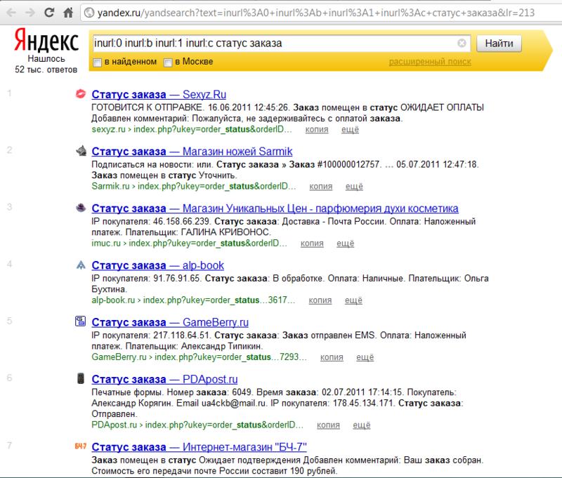 Утечка данных на Яндексе