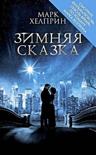 zimnyaya_skazka.jpg