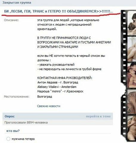 Трансы ВКонтакта