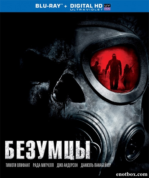Безумцы / The Crazies (2010/BDRip/HDRip)