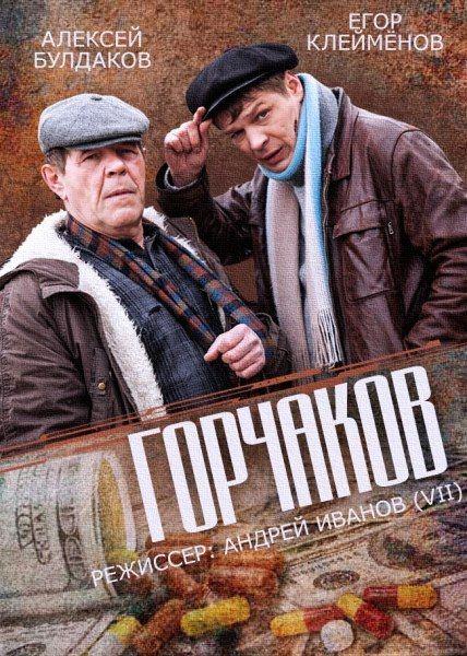 Горчаков (2014) SATRip