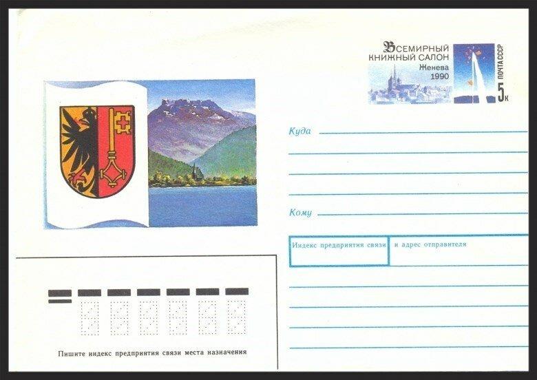 Почтовый конверт. Памятные даты. 1990 г.