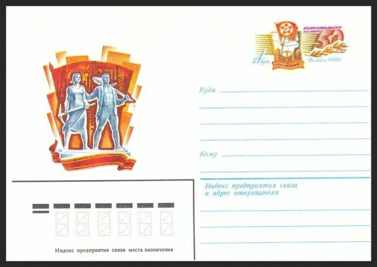 Почтовый конверт. Памятные даты. 1982 г.