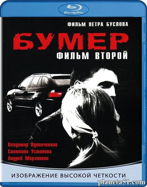 Бумер: Фильм второй (2006/HDRip/BDRip)