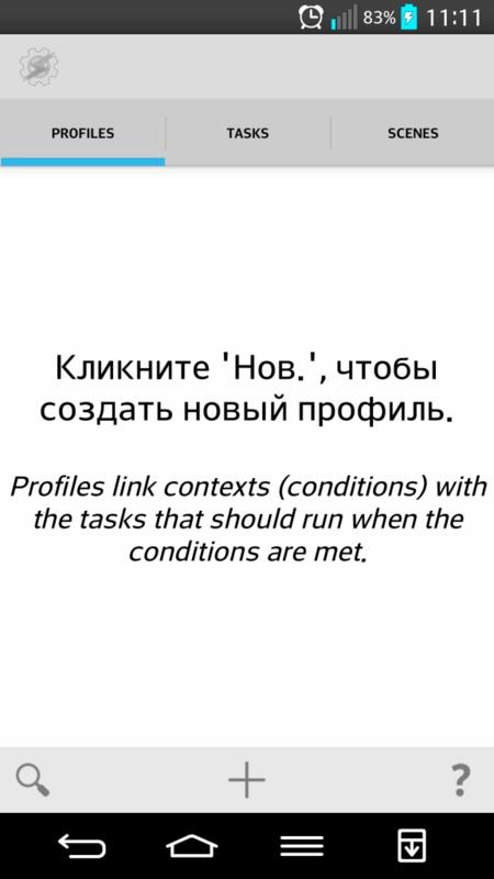 Tasker инструкция на русском - фото 11