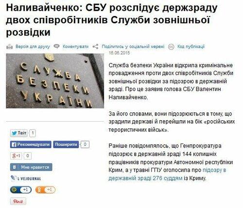 FireShot Screen Capture #2738 - 'Наливайченко_ СБУ розслідує держзраду двох співробітників Служби зовнішньої розвідки' - www_radiosvoboda_org_content_news_27074811_html.jpg