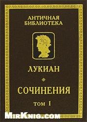 Журнал Лукиан Самосатский. Сочинения. Том I