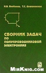 Книга Сборник задач по полупроводниковой электронике