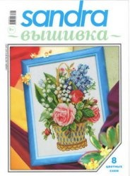Журнал Sandra Вышивка № 8 2013