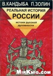 Книга Реальная история России: традиции обороны и геополитики,истоки духовности