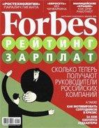 Книга Forbes №12 2009