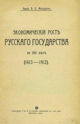 Книга Экономический рост русского государства за 300 лет (1613-1912)