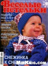 Журнал Весёлые петельки №12 2013