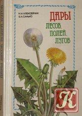 Книга Книга Дары лесов, полей, лугов