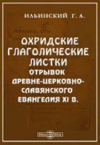 Книга Охридские глаголические листки