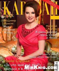 Журнал Караван историй №5 2014