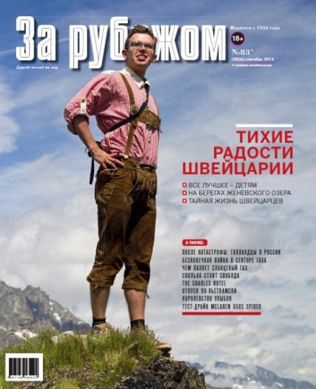 Журнал: За рубежом №83 (сентябрь 2014)