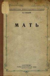 Книга Мать