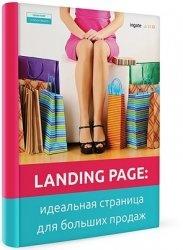 Книга Landing Page: идеальная страница для больших продаж