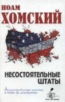 Книга Несостоятельные Штаты