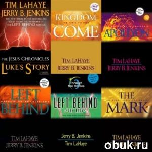 Книга Сборник книг Джерри Б. Дженкинса и Тима Ла Хэя