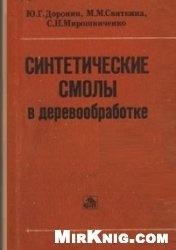 Книга Синтетические смолы в деревообработке: Справочник