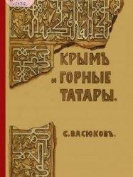Книга Крым и горные татары