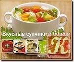 Книга Приятного аппетита. Вкусные супчики и борщи