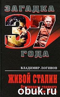 Владимир Логинов. Живой Сталин. Откровения главного телохранителя Вождя