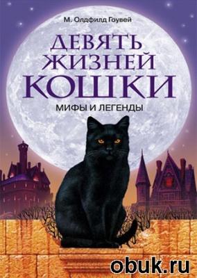 Книга М. Олдфилд Гоувей. Девять жизней кошки. Мифы и легенды